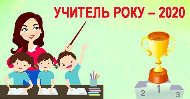 Стали известны итоги конкурса «Учитель года-2020»