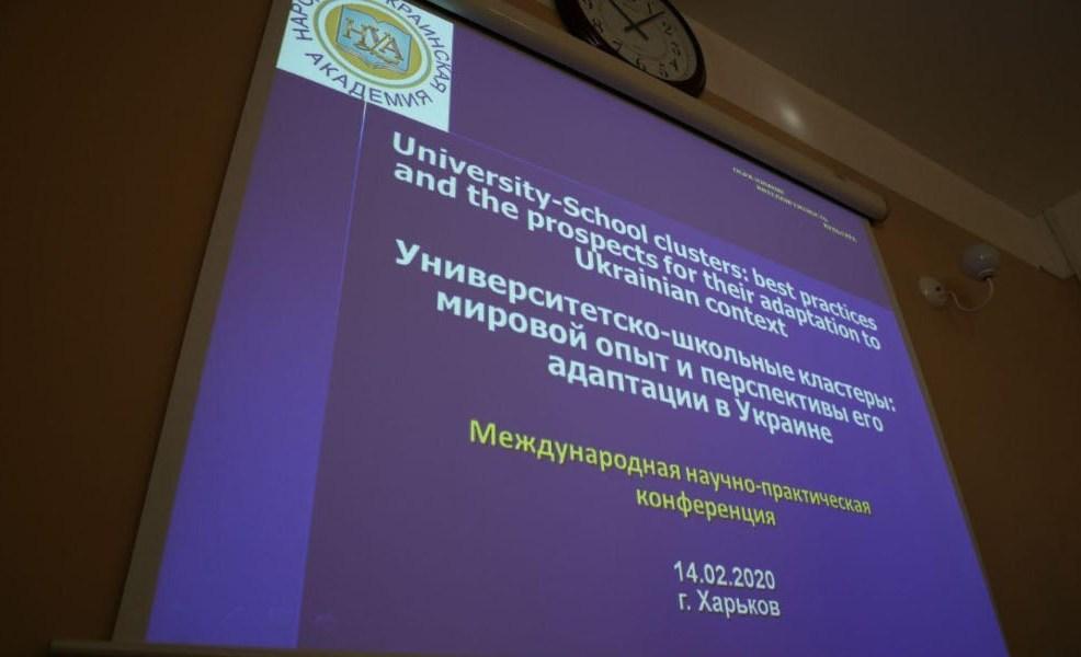 Университетско-школьные кластеры. В Харькове проходит международная конференция