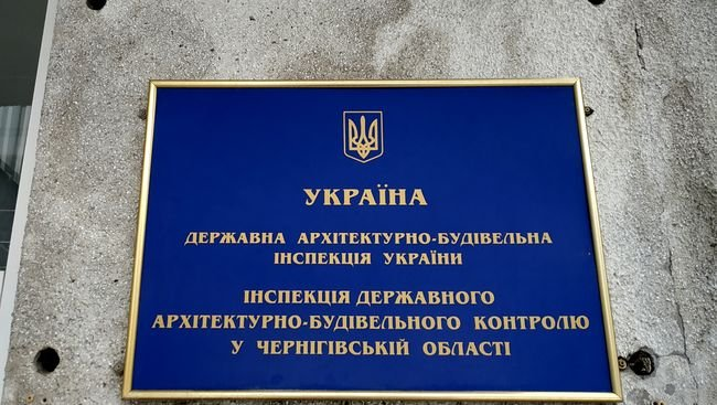 Директор департамента ГАСК в Харьковской области отстранена от исполнения служебных обязанностей