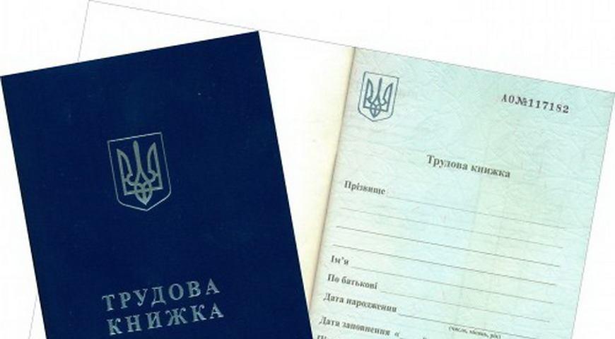 Новый трудовой кодекс: что сулят украинцам новые изменения – 24 канал