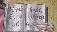 Харьковчанам расскажут историю новогреческого языка