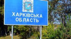 В Харьковской области назначены 18 новых глав райгосадминистраций