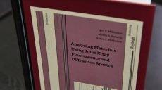 В Кэмбридже издали книгу исследований харьковских ученых (фото)