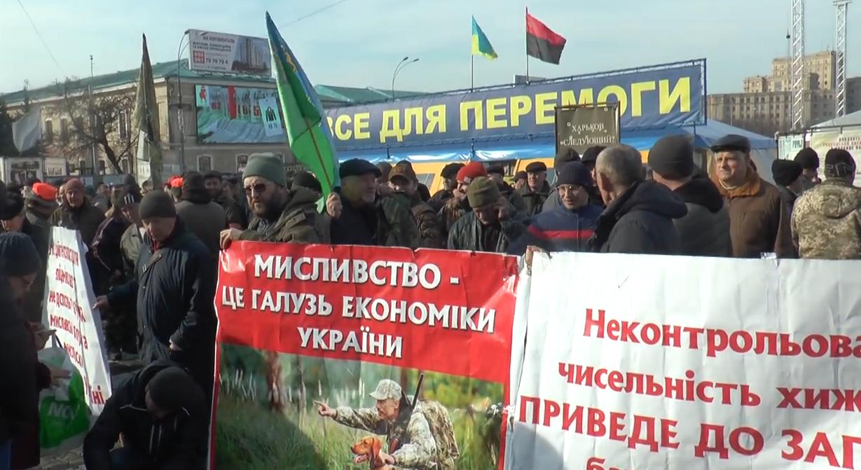 """""""Ні корупції"""", """"Куди далі?"""": мисливці та залізничники вийшли на пікет у Харкові (відео)"""