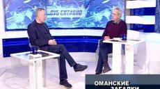 Оманські загадки, Президент в Мюнхені, напоїти Крим