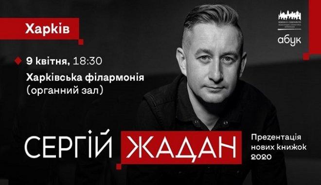 Сергей Жадан представит в Харькове свои новые книги