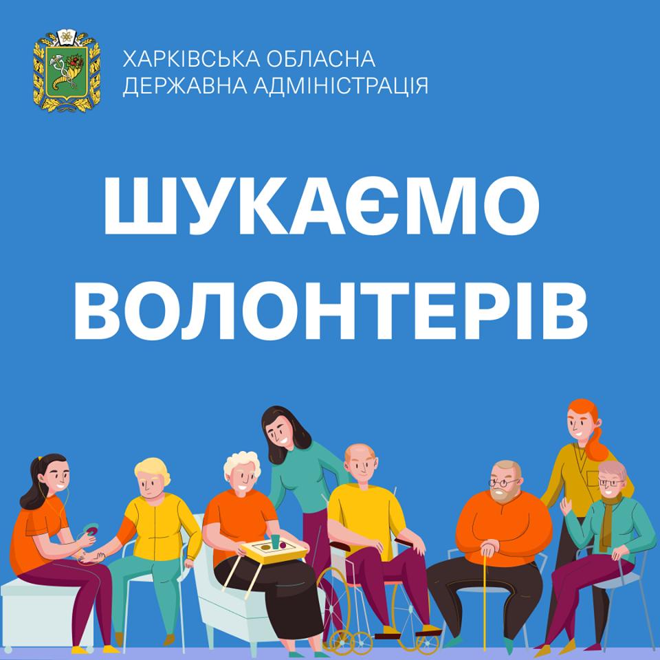 На Харківщині шукають волонтерів