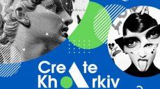 Фестиваль «Create Kharkiv» переноситься на червень
