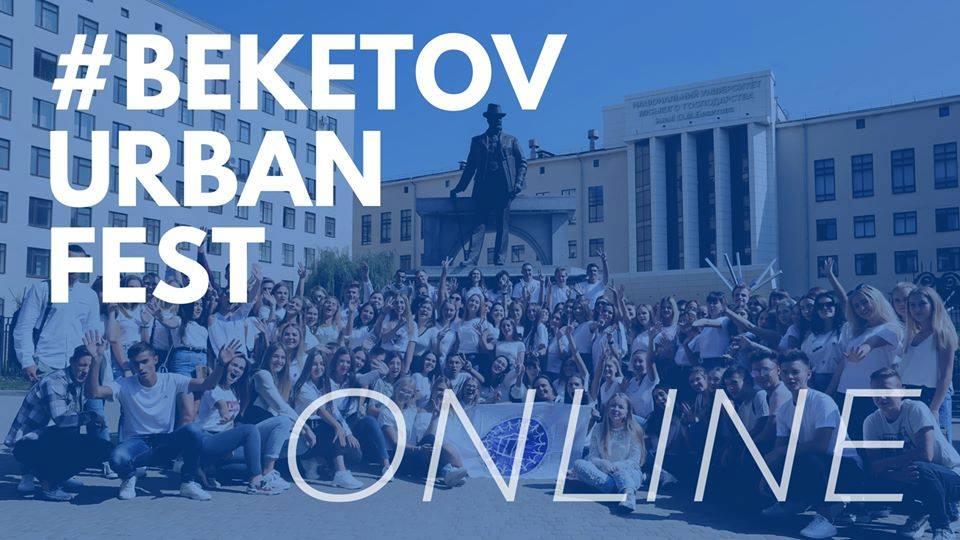 Несмотря на карантин, в Харькове проходит «БекетовУрбанФест»