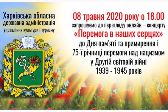 На Харьковщине пройдет онлайн-концерт ко Дню памяти и примирения и 75-й годовщине победы над нацизмом