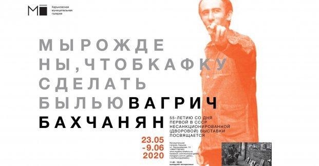 Харьковчан приглашают на 55-летие легендарной выставки