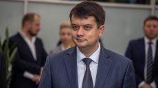 Разумков против перенесения Конституционного суда в Харьков