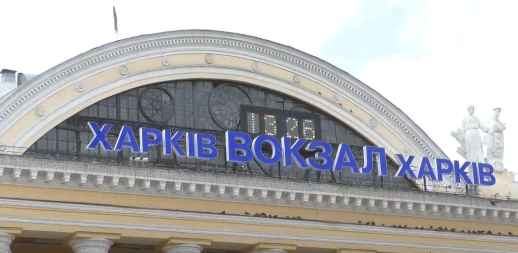 З Харкова до столиці чи на море: Укрзалізниця відкрила продаж квитків (відео)