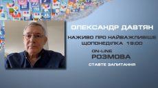 On-Line розмова о 19.00