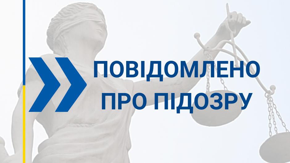 Директору ТОВ, який завдав громаді Солоницівської селищної ради збитків на 200 тис. грн., повідомили про підозру