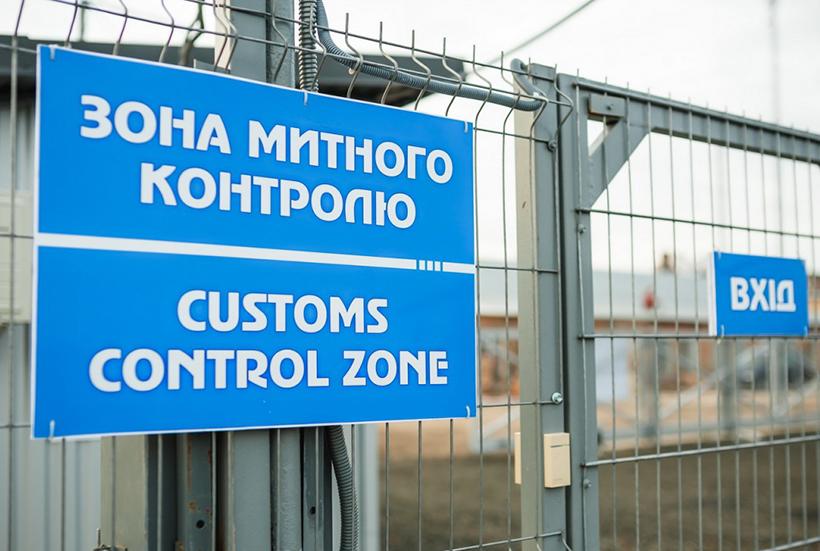 Уволен начальник Слобожанской таможни Гостаможенной службы Украины