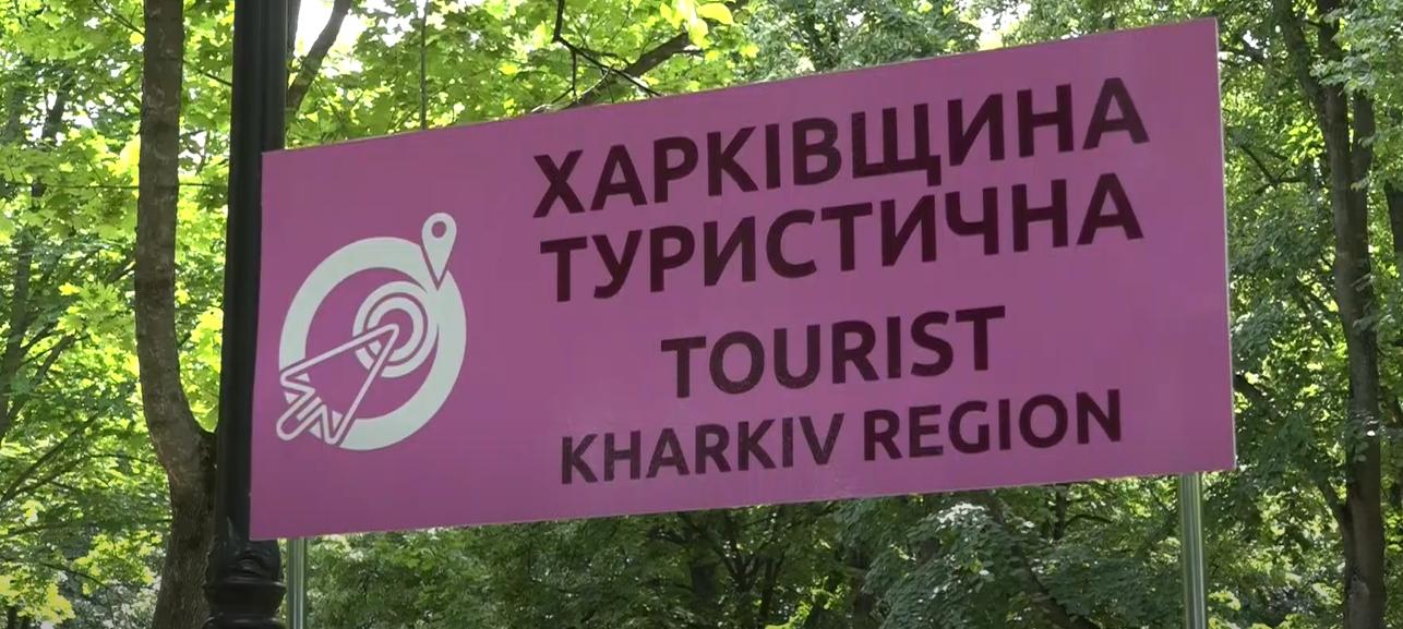"""У Харківській області з'являться туристичні """"магніти"""" (відео)"""