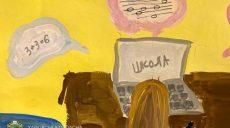 В Харьковской области собирают детские рисунки про обучение онлайн