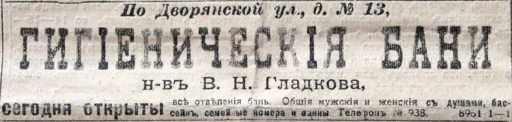 Реклама бань Гладковых на Дворянской улице
