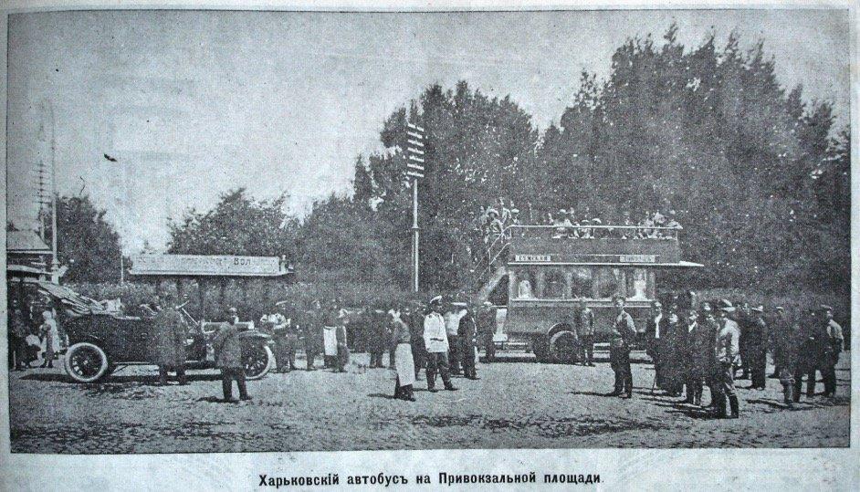 Первые харьковские автобусы на Привокзальной площади и около Ветеринарного института на Сумской