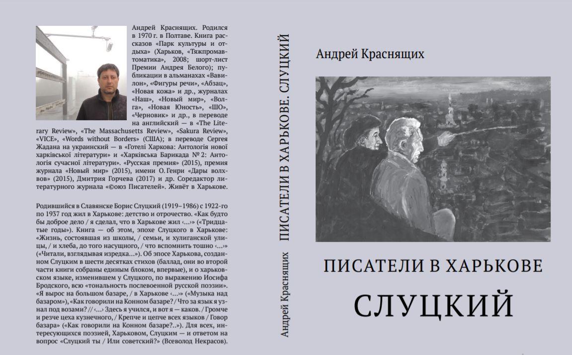 В Харькове опубликована книга о харьковском поэте Борисе Слуцком