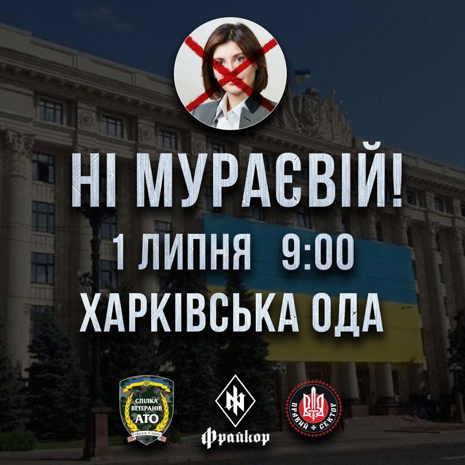 В Харькове пройдет акция протеста против назначения Мураевой