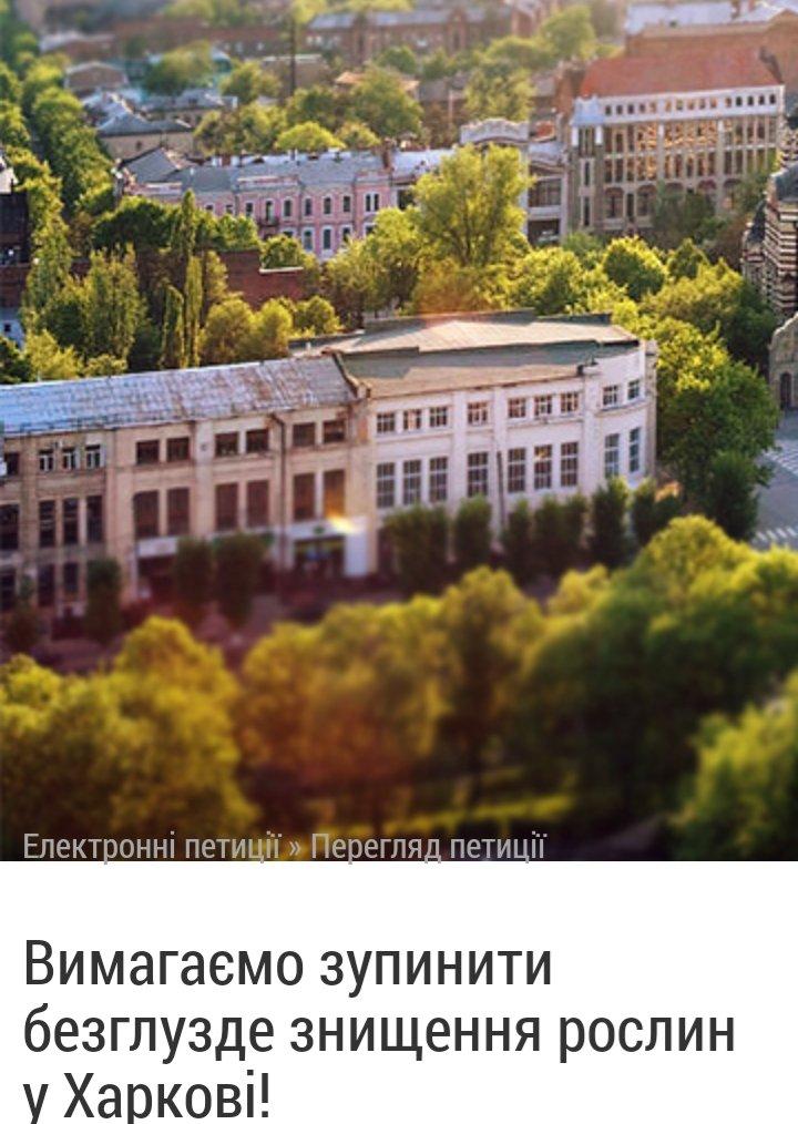 У Харкові зареєстрували петицію проти знищення рослин