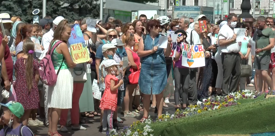 """""""За живу школу!"""" – у Харкові відбувся мітинг проти дистанційної освіти (відео)"""
