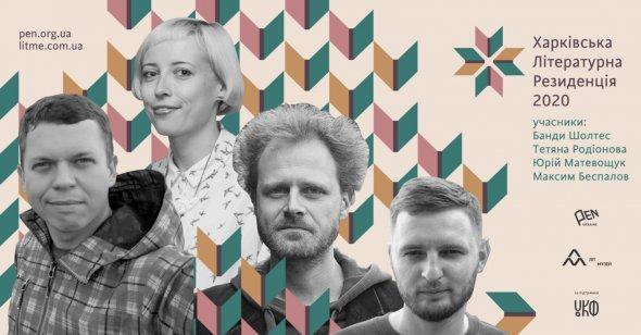 «У нас були дискусії»: Сергій Жадан про особливості Харківської літературної резиденції 2020