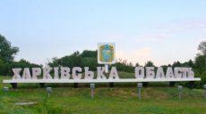Профильный комитет Верховной Рады поддержал решение образовать на Харьковщине 7 районов