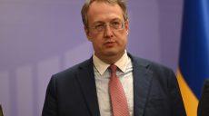 Антон Геращенко уволен с должности замминистра внутренних дел