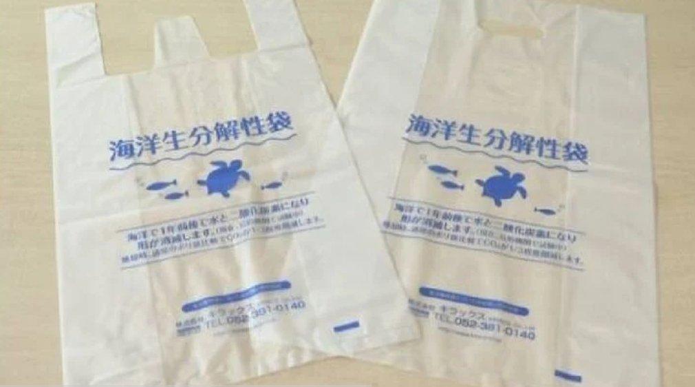 Японцы создали разлагаемые в морской воде пакеты