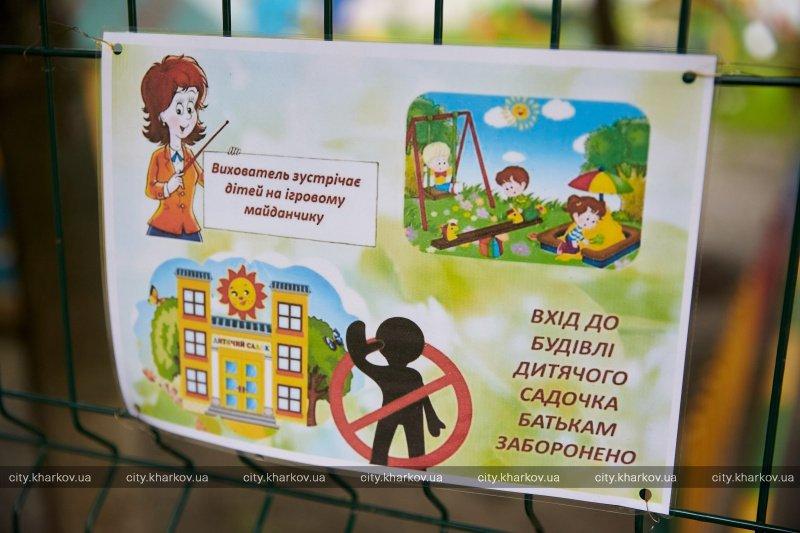 С 1 сентября вводятся новые правила посещения детских садов