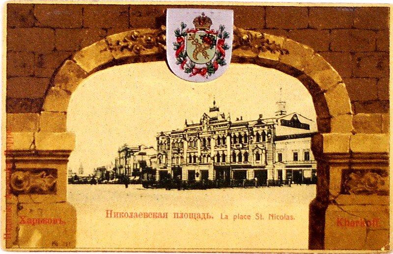 Здание городской думы на Николаевской площади (сейчас площадь Конституции)