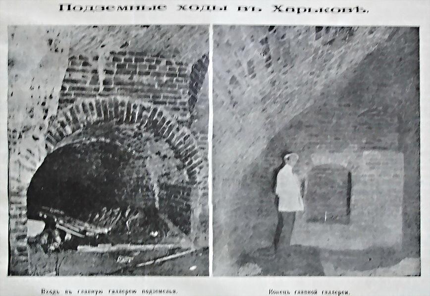 Фото из «Иллюстрированного прибавления» к газете «Южный край» от 1 (14) сентября 1913 года