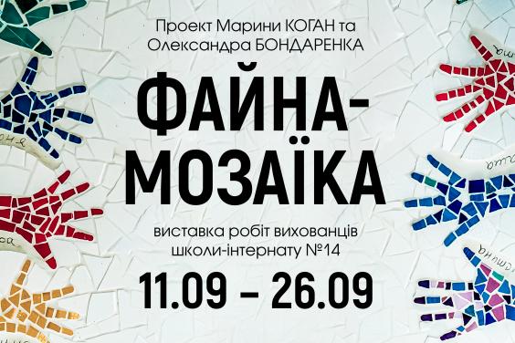 Харьковчанам покажут мозаичные работы воспитанников школы-интерната