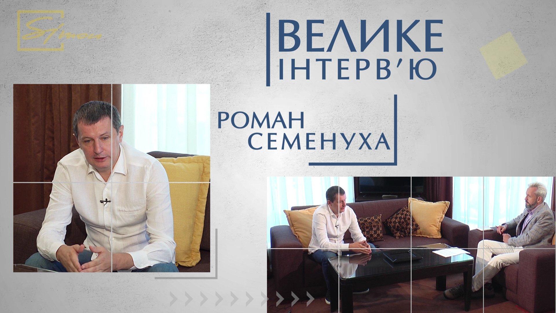 Велике інтерв'ю: Роман Семенуха