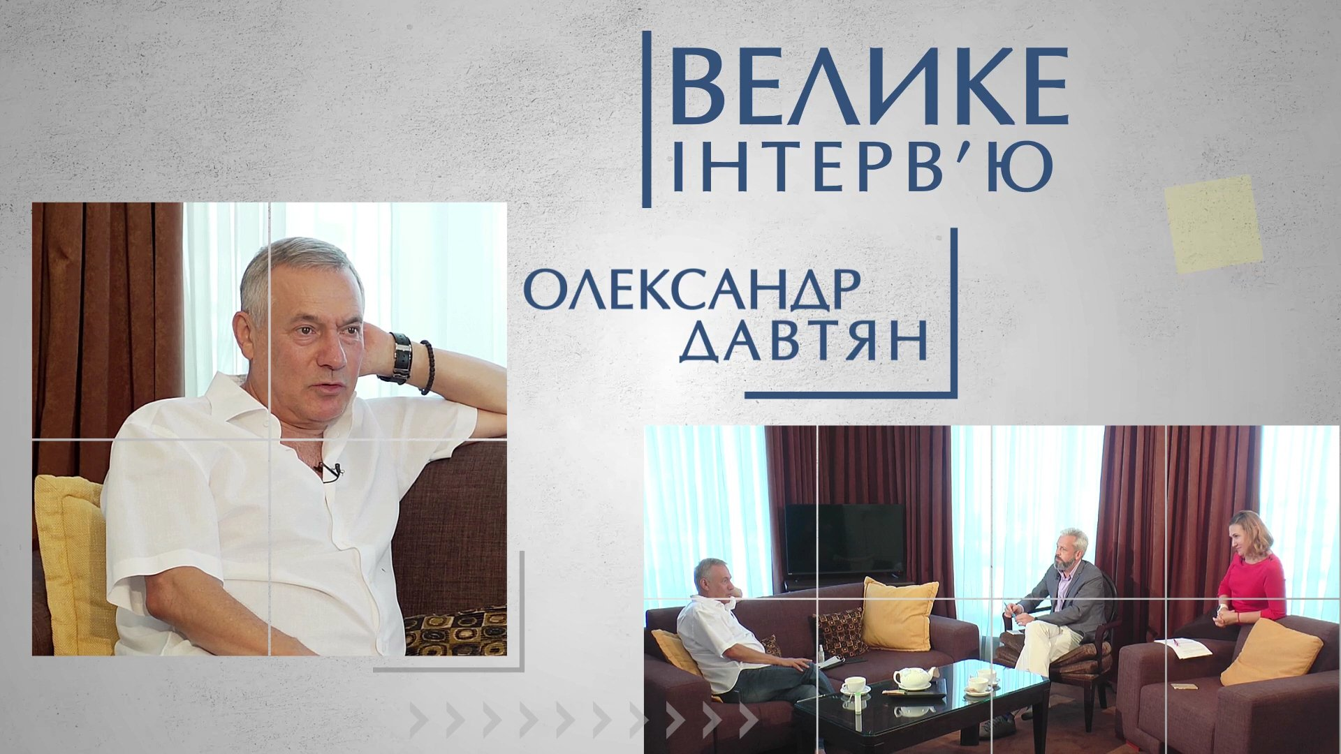 Велике інтерв'ю: Олександр Давтян