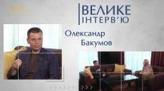 Велике інтерв'ю. Олександр Бакумов