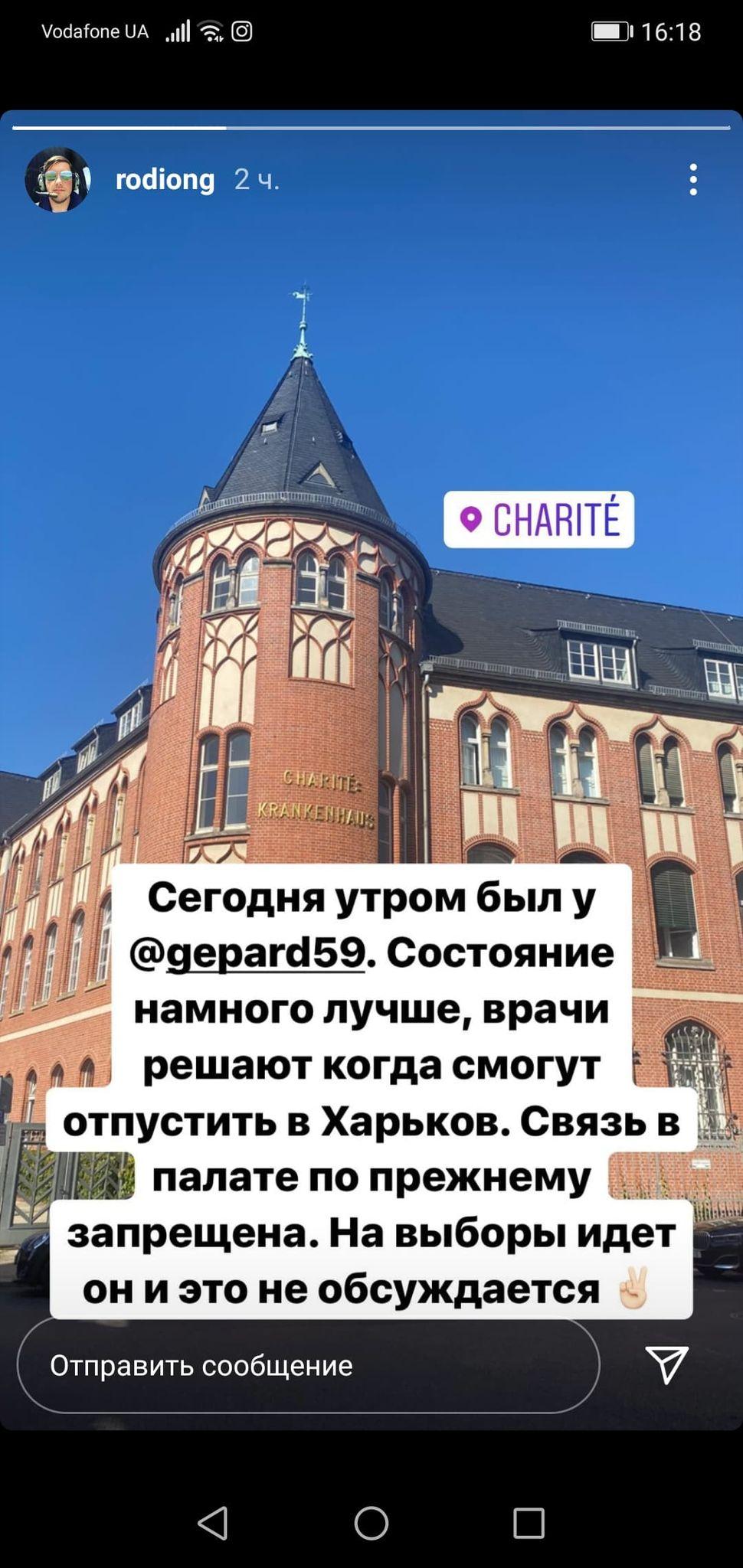 Стан мера Харкова Геннадія Кернеса покращився