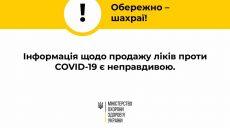 В Украине распространяют фейки о продаже в аптеках лекарств от COVID
