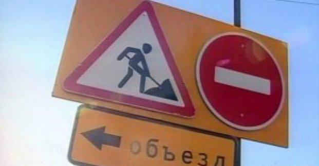 Запрещается движение на участке улицы Морозова