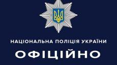 Сайт Національної поліції України був зламаний хакерами