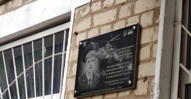 У школі Харкова встановили меморіальну дошку герою АТО