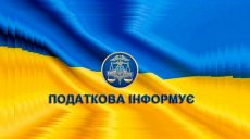 При харьковской налоговой создан научно-консультативный совет