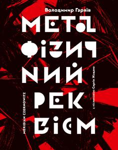 У Харківському літературному музеї відбулася презентація книги «Метафізичний реквієм»