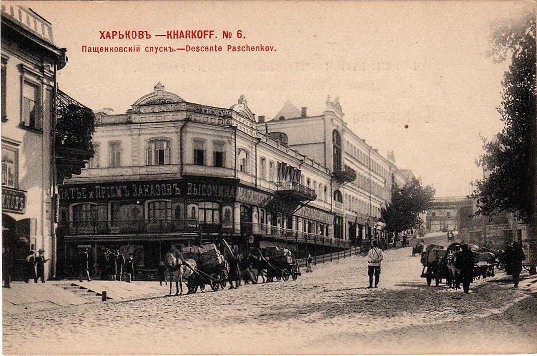Пассаж (на фото слева) на Купеческом (Пащенковском) спуске (сейчас он называется Соборным)