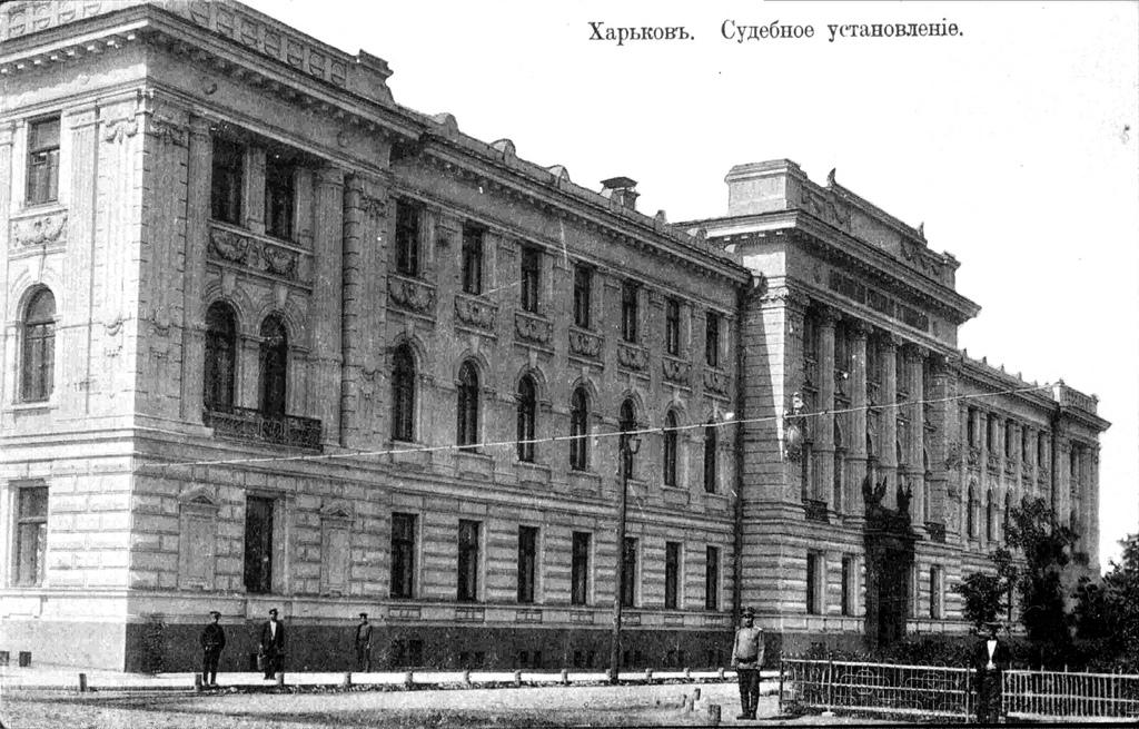 Постройка здания судебных установлений по проекту архитекторов Алексея Бекетова, Юлия Цауне и Владимира Хрусталева окончена в 1902 году, освящено здание в 1903 году