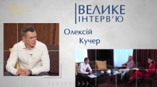 Велике інтерв'ю. Олексій Кучер