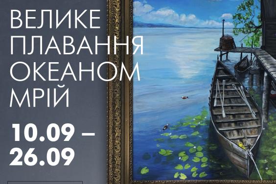 В Харькове пройдет выставка, которая посвящена путешествиям
